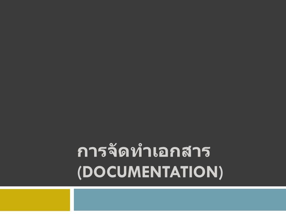 การจัดทำเอกสาร (DOCUMENTATION)
