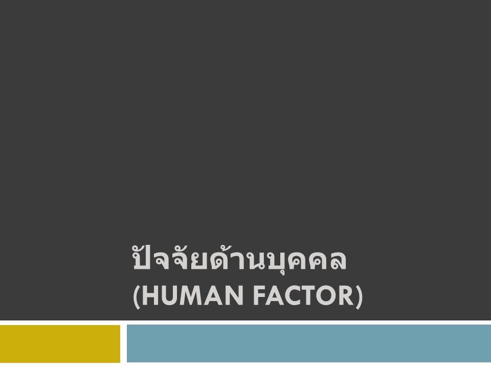 ปัจจัยด้านบุคคล (HUMAN FACTOR)
