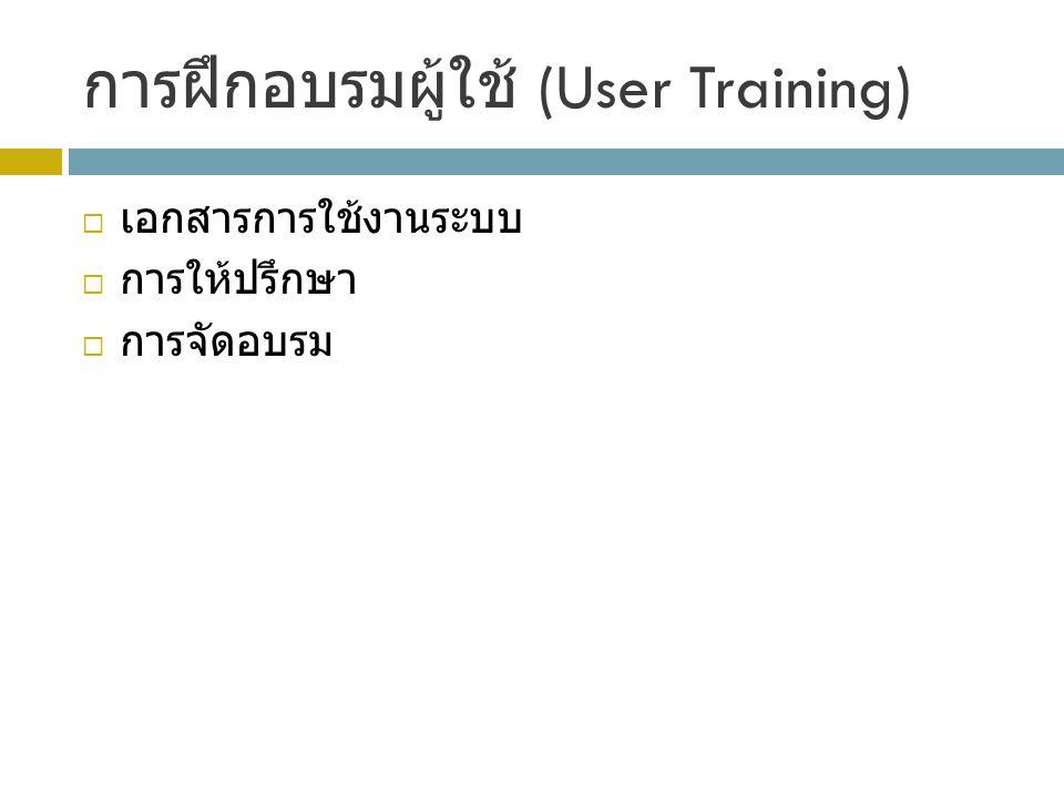 การฝึกอบรมผู้ใช้ (User Training)  เอกสารการใช้งานระบบ  การให้ปรึกษา  การจัดอบรม