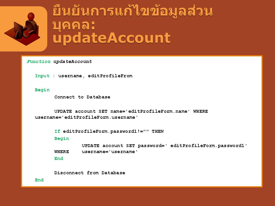 Function updateAccount Input : username, editProfileFrom Begin Connect to Database UPDATE account SET name='editProfileForm.name' WHERE username='edit