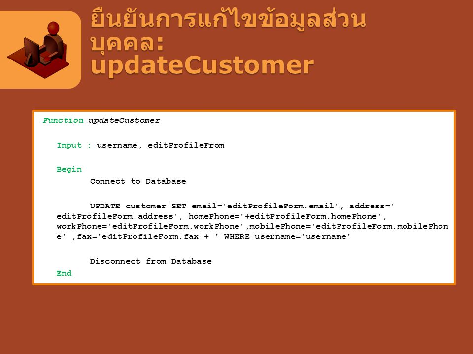 Function updateCustomer Input : username, editProfileFrom Begin Connect to Database UPDATE customer SET email='editProfileForm.email', address=' editP