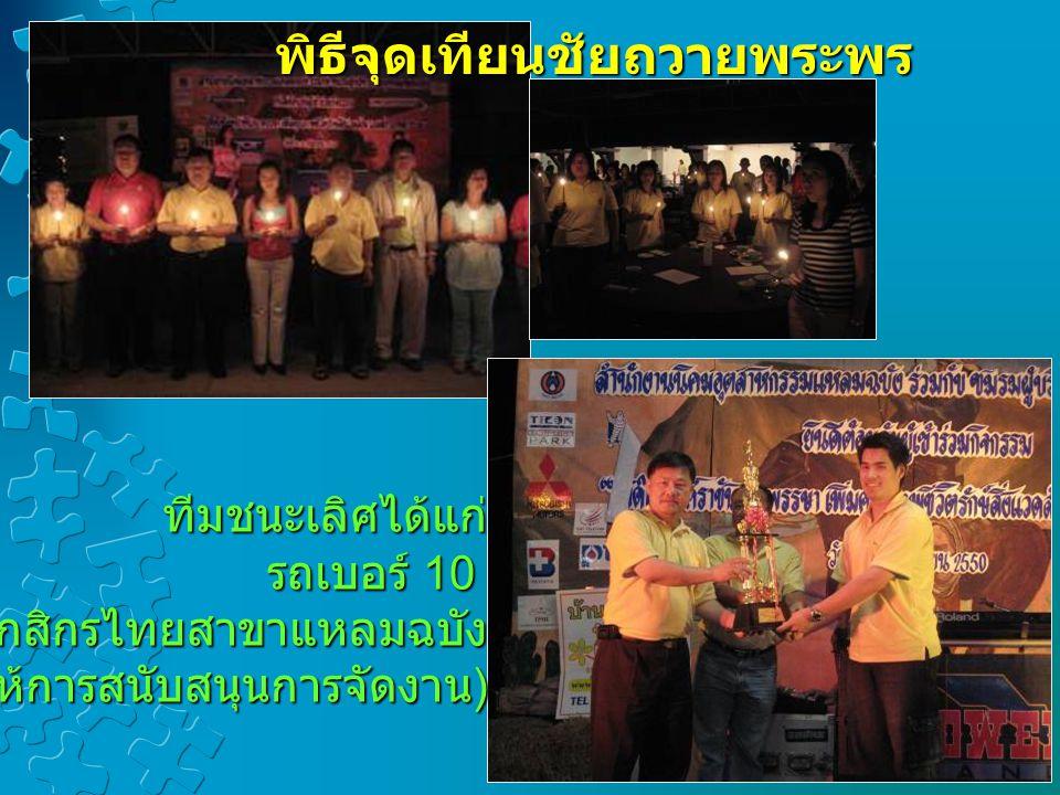 ทีมชนะเลิศได้แก่ รถเบอร์ 10 จากธนาคารกสิกรไทยสาขาแหลมฉบัง ( หนึ่งในผู้ให้การสนับสนุนการจัดงาน ) พิธีจุดเทียนชัยถวายพระพร