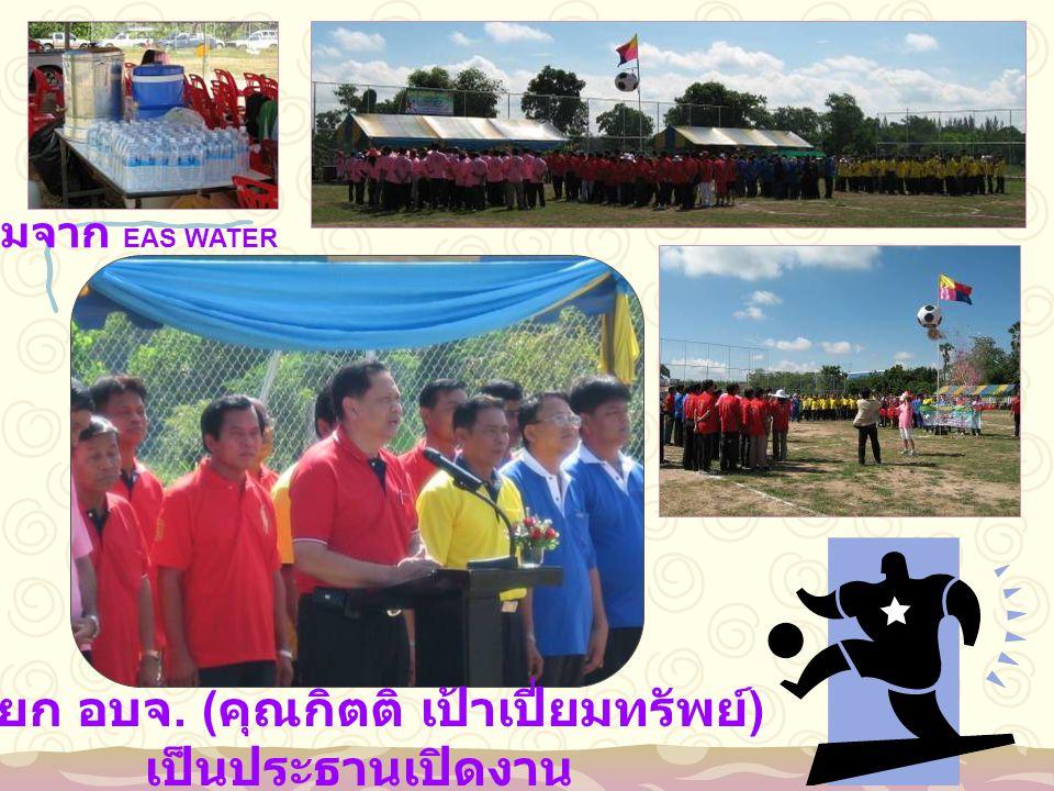 น้ำดื่มจาก EAS WATER นายก อบจ. ( คุณกิตติ เป้าเปี่ยมทรัพย์ ) เป็นประธานเปิดงาน