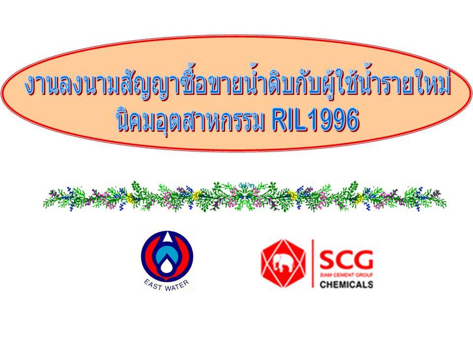 เมื่อวันที่ 1 มีนาคม 2550 คุณพจนา บุญศิริ ผู้อำนวยการฝ่ายศูนย์ปฏิบัติการระยองลงนามในสัญญาซื้อขายน้ำดิบกับ นิคมอุตสาหกรรม RIL1996 โดยมีคุณวณิชย์ ศิริสันธนะ กรรมการ ผู้จัดการ นิคมอุตสาหกรรม RIL1996 และประธานสภาอุตสาหกรรม จ.