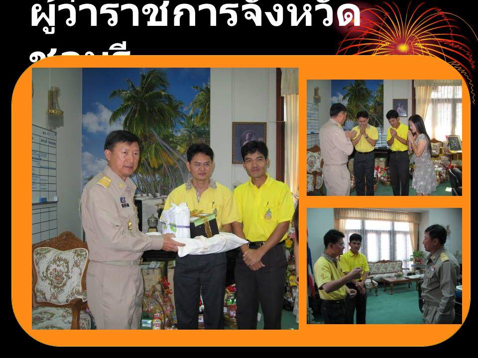 สำนักทางหลวงที่ 12 ( ชลบุรี ) ผู้อำนวยการ รองผู้อำนวยการฯที่ 12.1 รองผู้อำนวยการฯที่ 12.2