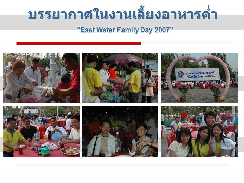 """บรรยากาศในงานเลี้ยงอาหารค่ำ """"East Water Family Day 2007"""" """"East Water Family Day 2007"""""""