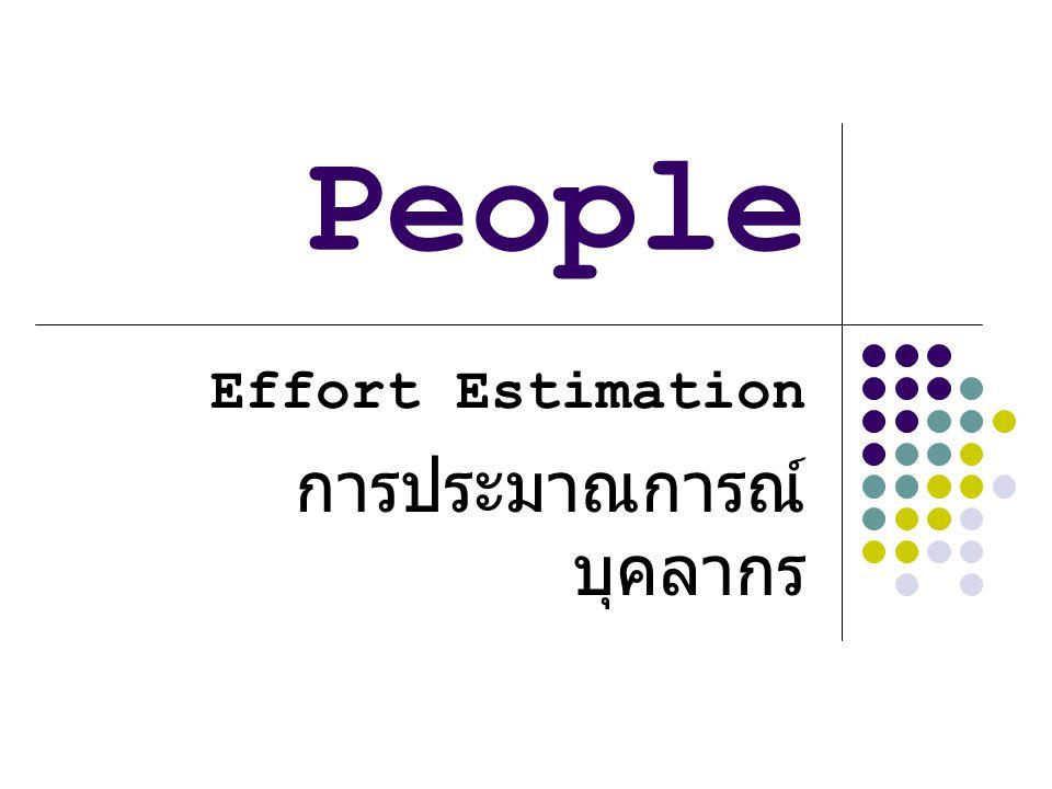 People Effort Estimation การประมาณการณ์ บุคลากร