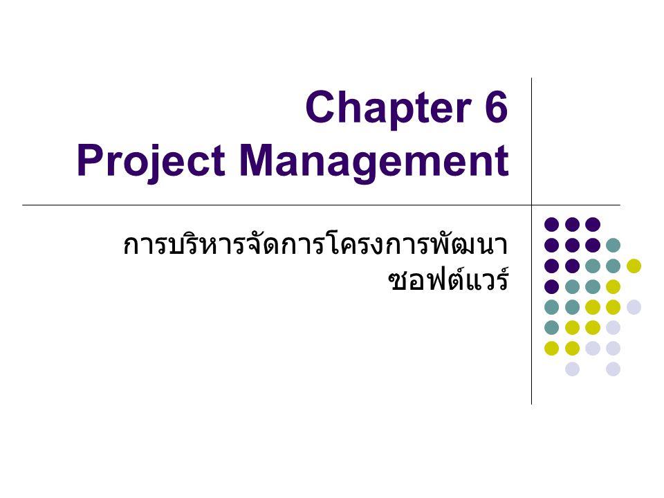 Chapter 6 Project Management การบริหารจัดการโครงการพัฒนา ซอฟต์แวร์