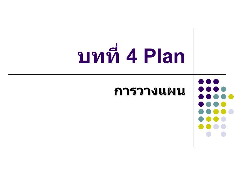 บทที่ 4 Plan การวางแผน