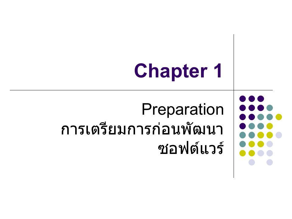 Chapter 1 Preparation การเตรียมการก่อนพัฒนา ซอฟต์แวร์