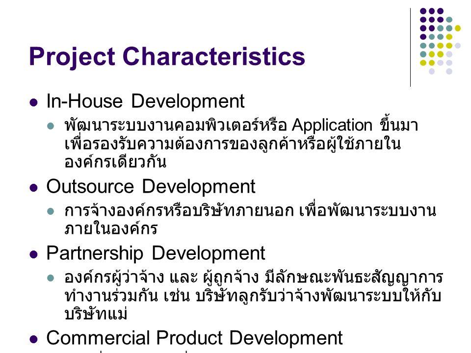 Project Characteristics In-House Development พัฒนาระบบงานคอมพิวเตอร์หรือ Application ขึ้นมา เพื่อรองรับความต้องการของลูกค้าหรือผู้ใช้ภายใน องค์กรเดียว
