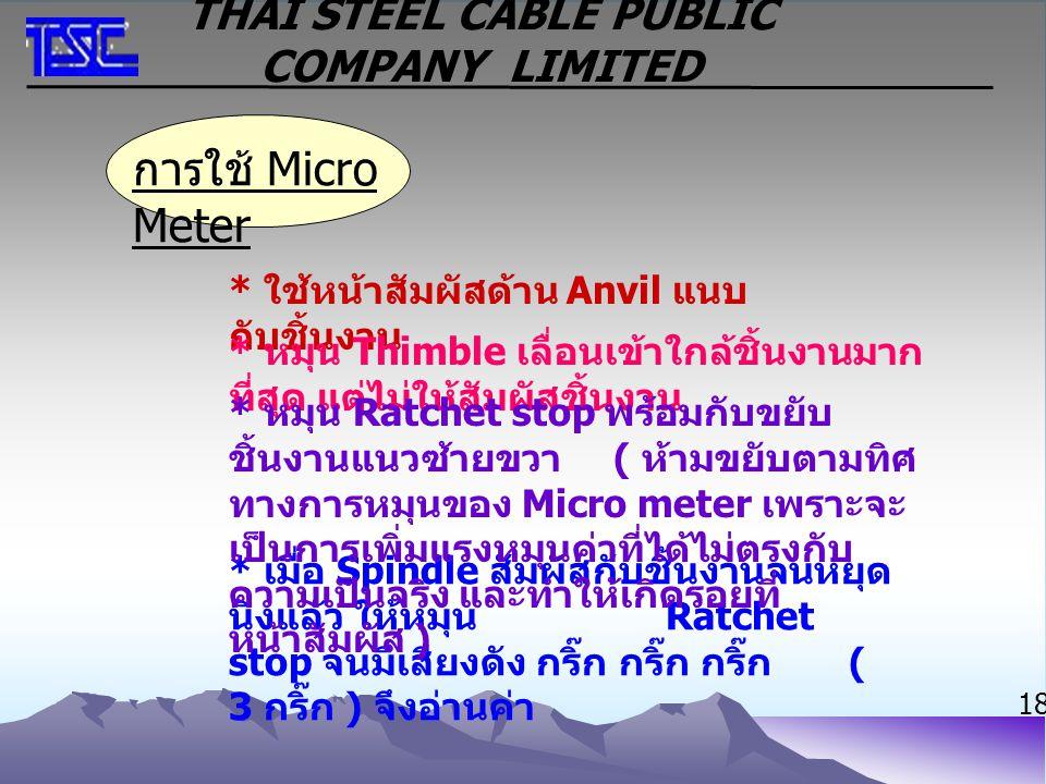 การอ่านค่า Micro Meter การอ่านค่า Micro Meter อ่านค่าความละเอียด ได้ 0.01 mm.