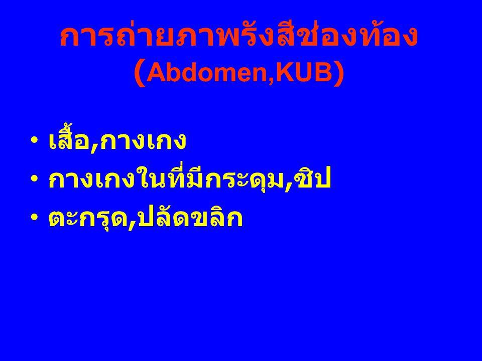 การถ่ายภาพรังสีช่องท้อง ( Abdomen,KUB) เสื้อ, กางเกง กางเกงในที่มีกระดุม, ซิป ตะกรุด, ปลัดขลิก
