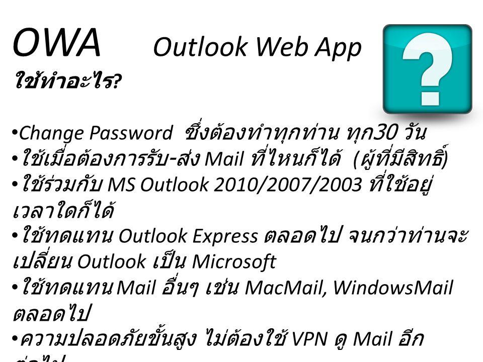 OWA Outlook Web App ใช้ทำอะไร .