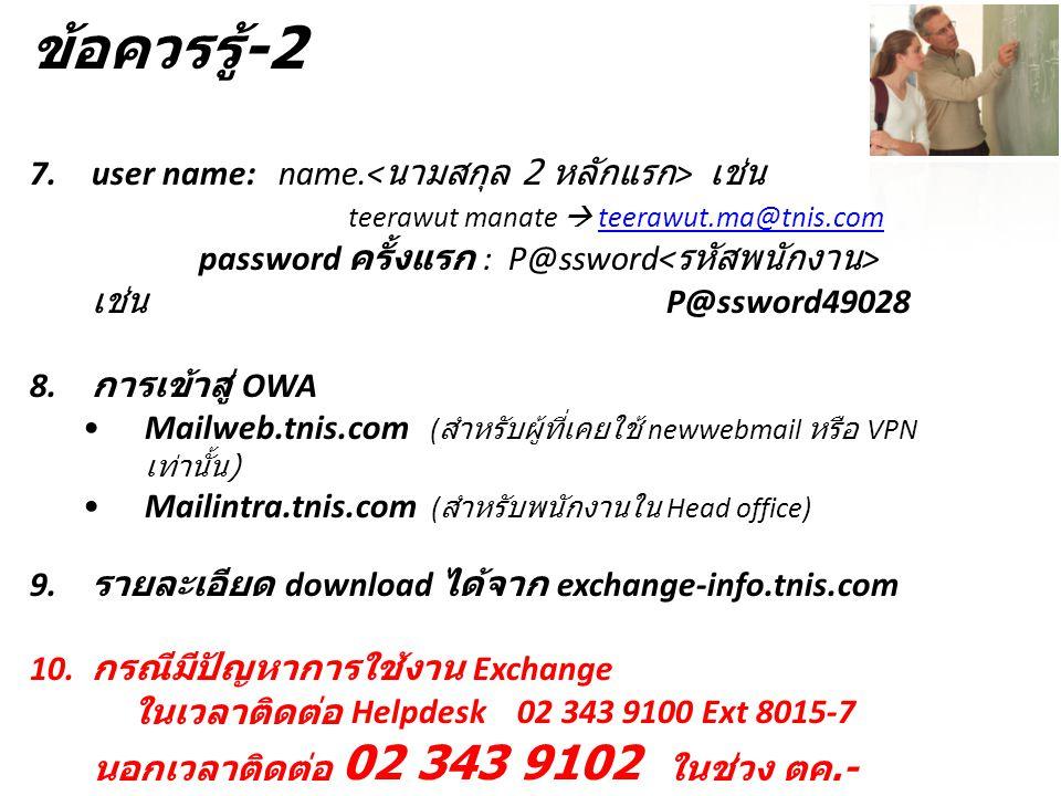 ข้อควรรู้ -2 7.user name: name.