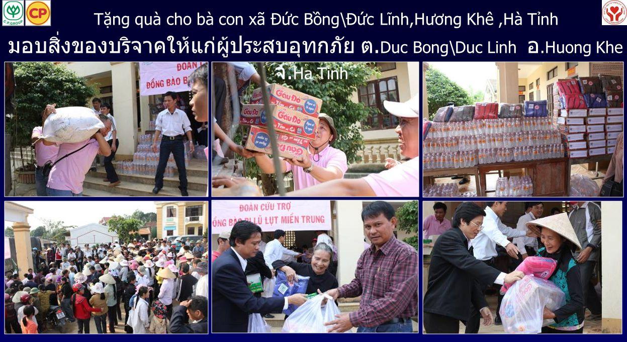 Tặng quà cho bà con xã Đức Bồng\Đức Lĩnh,Hương Khê,Hà Tỉnh มอบสิ่งของบริจาคให้แก่ผู้ประสบอุทกภัย ต. Duc Bong\Duc Linh อ.Huong Khe จ. Ha Tinh