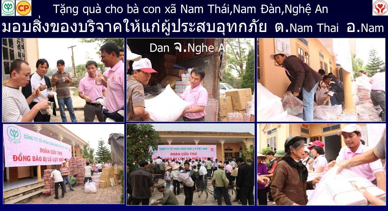 Tặng quà cho bà con xã Nam Thái,Nam Đàn,Nghệ An มอบสิ่งของบริจาคให้แก่ผู้ประสบอุทกภัย ต. Nam Thai อ. Nam Dan จ. Nghe An