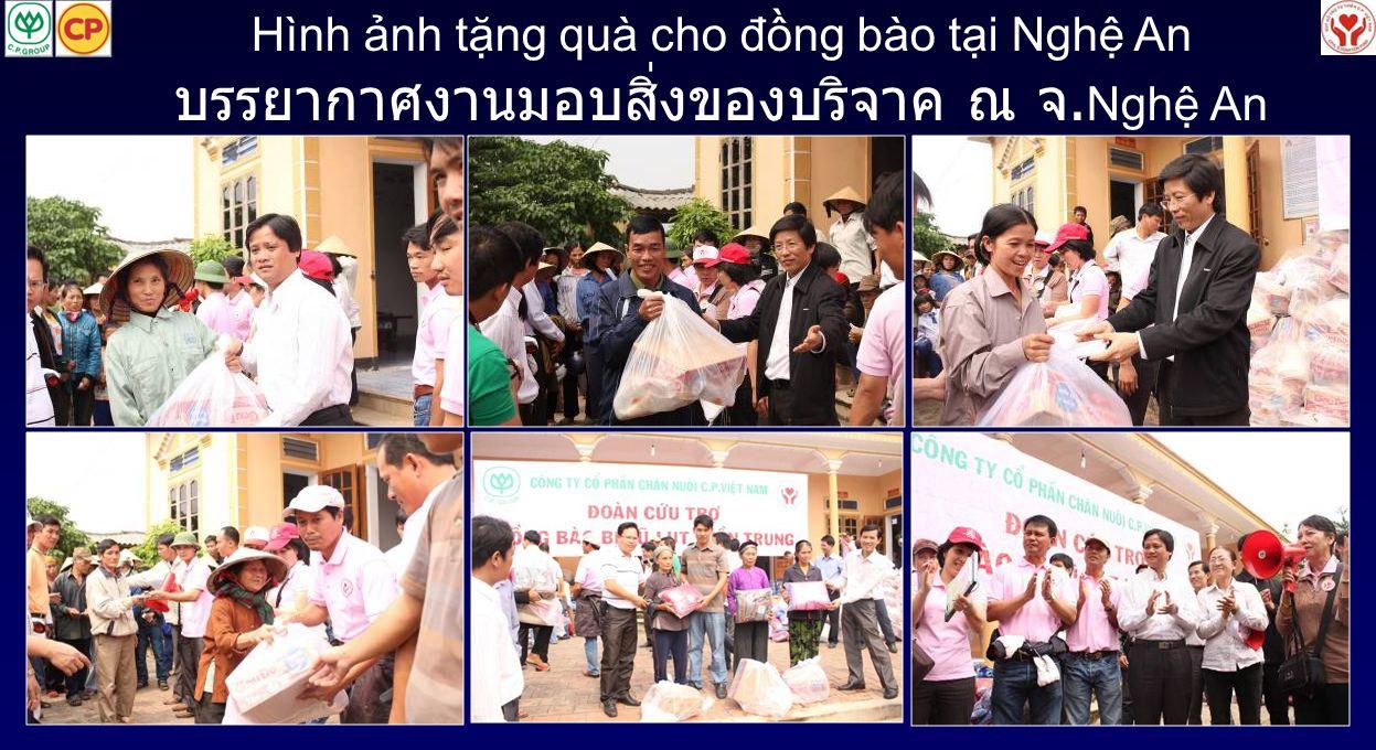 Hình ảnh tặng quà cho đồng bào tại Nghệ An บรรยากาศงานมอบสิ่งของบริจาค ณ จ. Nghệ An