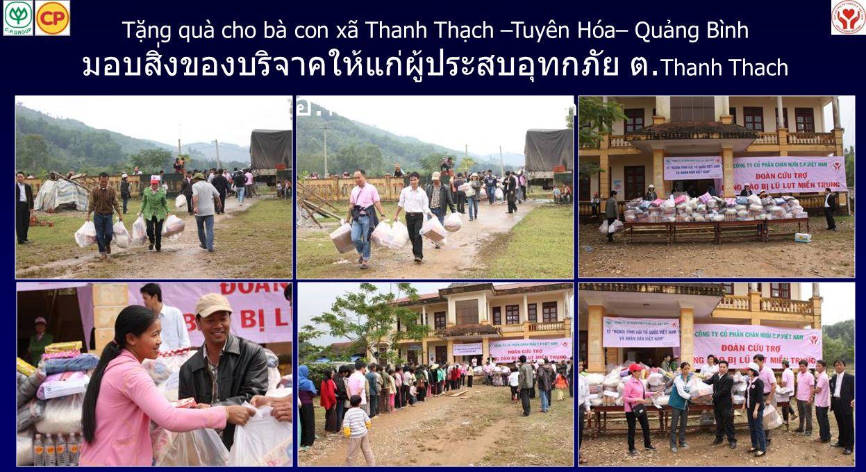 Hình ảnh trao quà cho đồng bào tại Quảng Bình ภาพประกอบบรรยากาศงานมอบสิ่งของบริจาค จ. Quang Binh