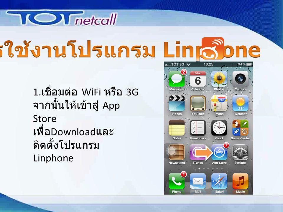 1. เชื่อมต่อ WiFi หรือ 3G จากนั้นให้เข้าสู่ App Store เพื่อ Download และ ติดตั้งโปรแกรม Linphone