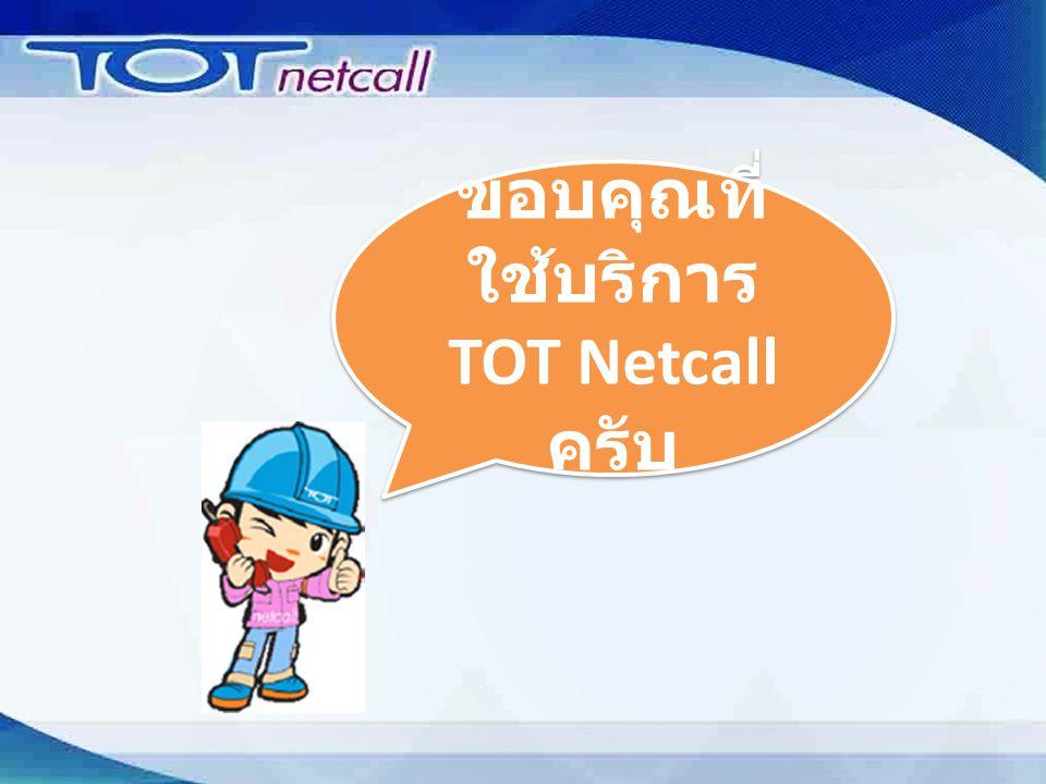 ขอบคุณที่ ใช้บริการ TOT Netcall ครับ