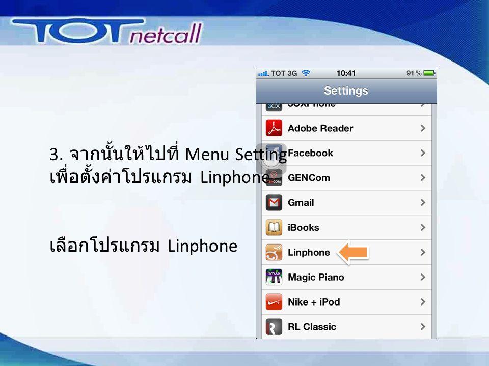 3. จากนั้นให้ไปที่ Menu Setting เพื่อตั้งค่าโปรแกรม Linphone เลือกโปรแกรม Linphone
