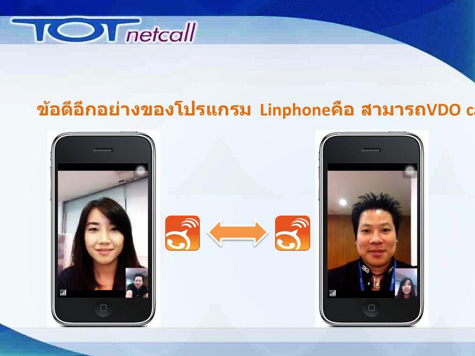 ข้อดีอีกอย่างของโปรแกรม Linphone คือ สามารถ VDO call ได้อีกด้วย