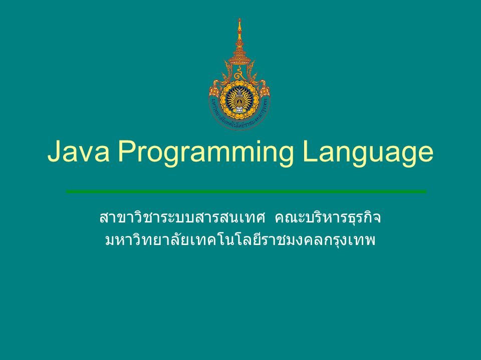 Java Programming Language สาขาวิชาระบบสารสนเทศ คณะบริหารธุรกิจ มหาวิทยาลัยเทคโนโลยีราชมงคลกรุงเทพ