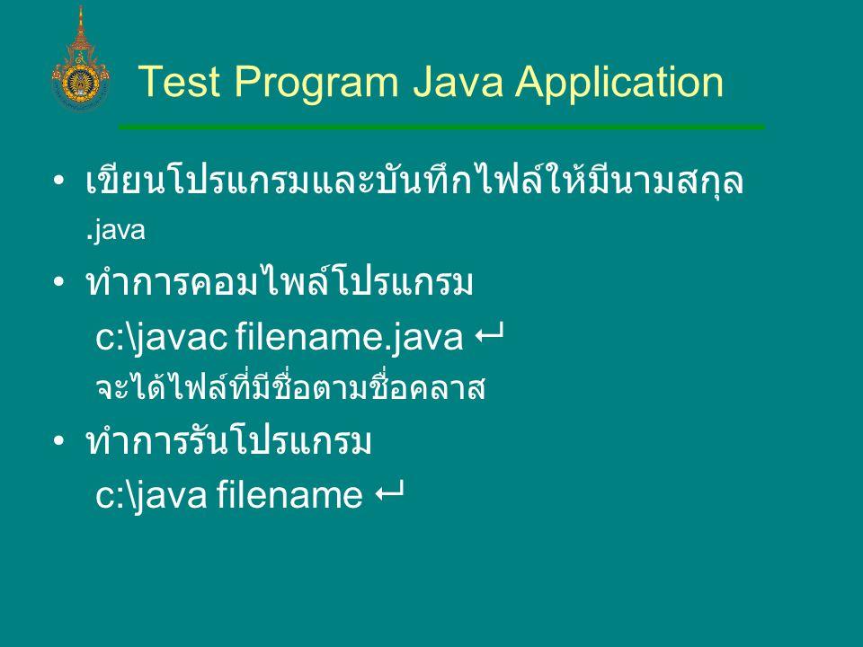 Test Program Java Application เขียนโปรแกรมและบันทึกไฟล์ให้มีนามสกุล.