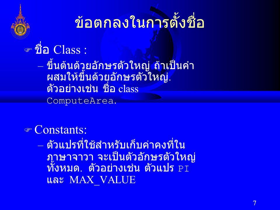 7 ข้อตกลงในการตั้งชื่อ  ชื่อ Class : – ขึ้นต้นด้วยอักษรตัวใหญ่ ถ้าเป็นคำ ผสมให้ขึ้นด้วยอักษรตัวใหญ่.