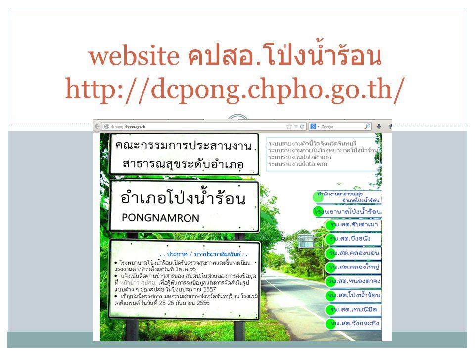 website คปสอ. โป่งน้ำร้อน http://dcpong.chpho.go.th/