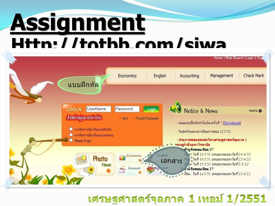 Assignment Http://totbb.com/siwa