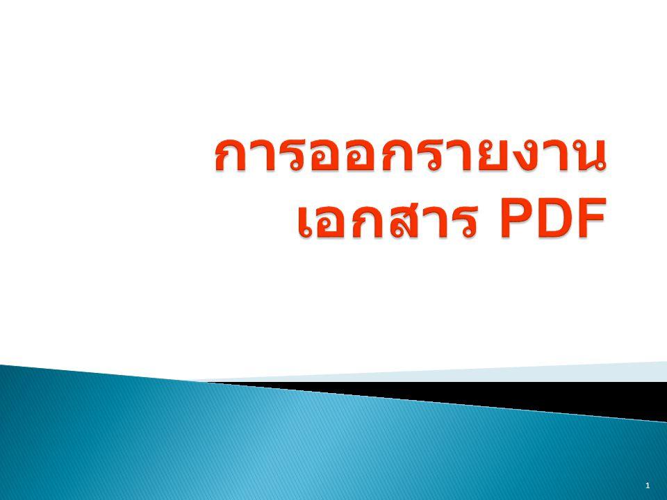  FPDF เป็นคลาสที่เขียนขึ้นมาด้วยภาษา PHP สำหรับสร้าง ไฟล์ PDF แบบออนไลน์ ด้วยความง่าย และใช้เวลาใน การศึกษาไม่นาน ทำให้คลาสตัวนี้เป็นที่นิยมอย่างมาก ในแวดวงผู้เขียนเว็บแอพพลิเคชัน ด้วย PHP
