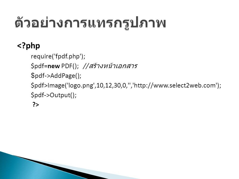 <?php require('fpdf.php'); $pdf=new PDF(); // สร้างหน้าเอกสาร $pdf->AddPage(); $pdf>Image('logo.png',10,12,30,0,'','http://www.select2web.com'); $pdf-