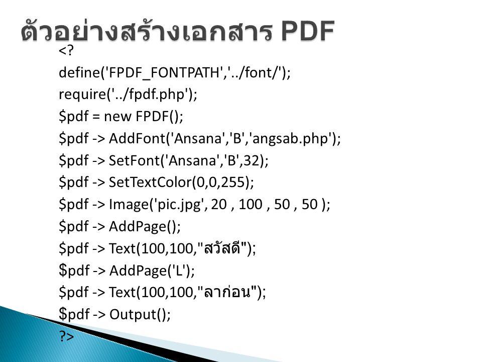 <? define('FPDF_FONTPATH','../font/'); require('../fpdf.php'); $pdf = new FPDF(); $pdf -> AddFont('Ansana','B','angsab.php'); $pdf -> SetFont('Ansana'