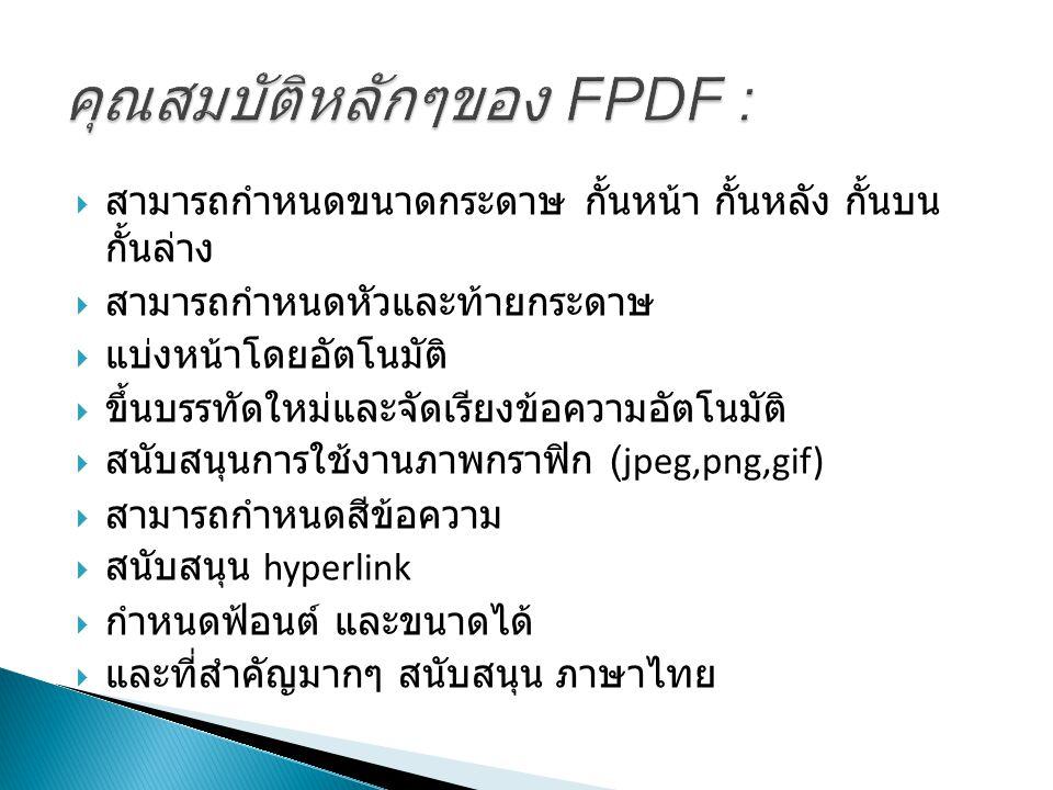  Download class FPDF http://www.fpdf.org/http://www.fpdf.org/  แตกซิปออก ไปไว้ที่ C:\AppServ\www  สิ่งที่เราจะต้องใช้คือ ◦ ไฟล์ fpdf.php คลาสสำหรับสร้าง PDF ◦ โฟลเดอร์ font เราจะเก็บฟ้อนต์ที่ต้องการใช้งานในโฟลเดอร์นี้