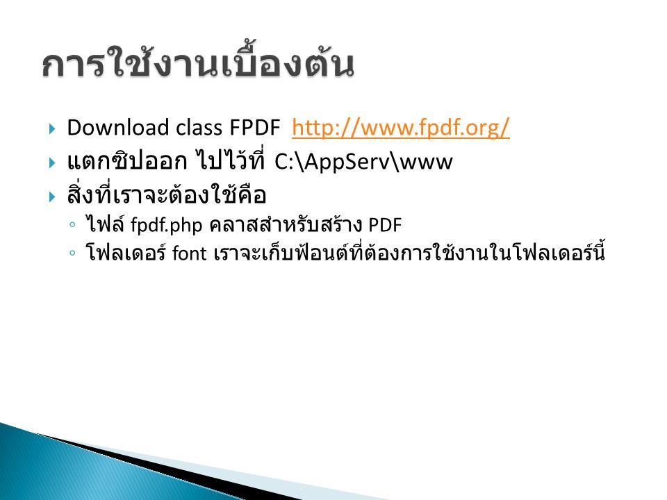 <?php require( fpdf.php ); $pdf=new PDF(); // สร้างหน้าเอกสาร $pdf->AddPage(); $pdf>Image( logo.png ,10,12,30,0, , http://www.select2web.com ); $pdf->Output(); ?>