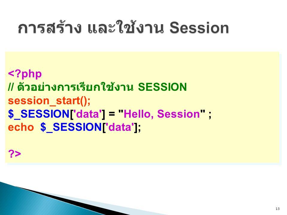 13 <?php // ตัวอย่างการเรียกใช้งาน SESSION session_start(); $_SESSION[ data ] = Hello, Session ; echo $_SESSION[ data ]; ?> <?php // ตัวอย่างการเรียกใช้งาน SESSION session_start(); $_SESSION[ data ] = Hello, Session ; echo $_SESSION[ data ]; ?>