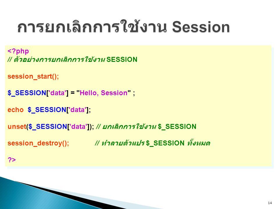 14 <?php // ตัวอย่างการยกเลิกการใช้งาน SESSION session_start(); $_SESSION['data'] =