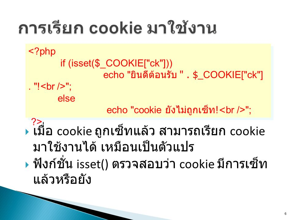 6 <?php if (isset($_COOKIE[ ck ])) echo ยินดีต้อนรับ .