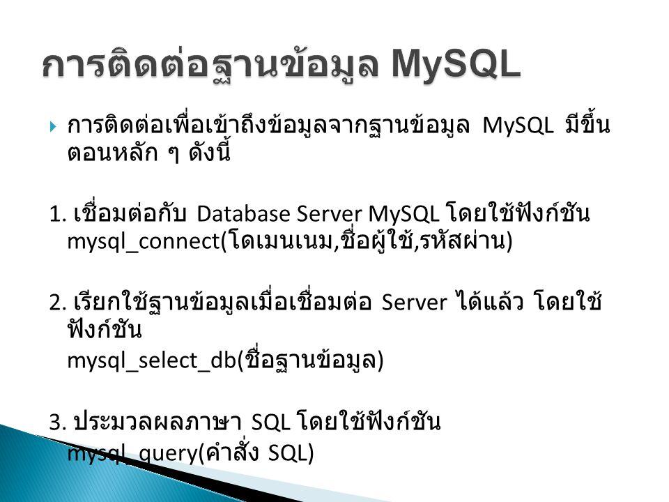  การติดต่อเพื่อเข้าถึงข้อมูลจากฐานข้อมูล MySQL มีขึ้น ตอนหลัก ๆ ดังนี้ 1.