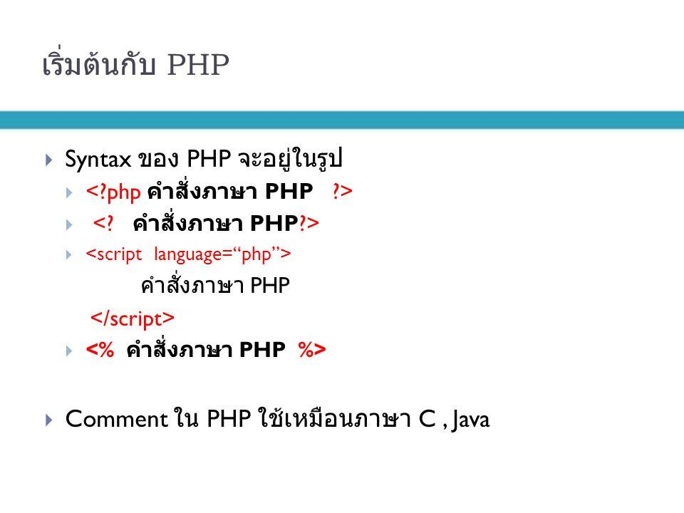 เริ่มต้นกับ PHP  Syntax ของ PHP จะอยู่ในรูป  คำสั่งภาษา PHP   Comment ใน PHP ใช้เหมือนภาษา C, Java