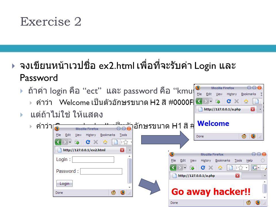 "Exercise 2  จงเขียนหน้าเวปชื่อ ex2.html เพื่อที่จะรับค่า Login และ Password  ถ้าค่า login คือ ""ect"" และ password คือ ""kmutnb"" ให้แสดง  คำว่า Welcom"