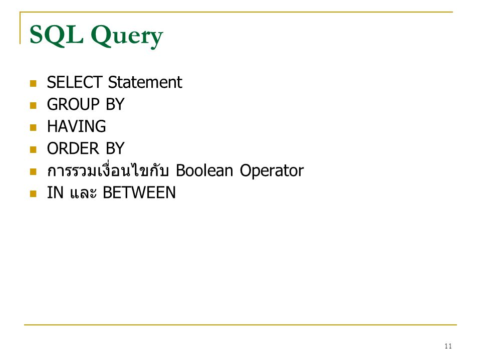 11 SQL Query SELECT Statement GROUP BY HAVING ORDER BY การรวมเงื่อนไขกับ Boolean Operator IN และ BETWEEN
