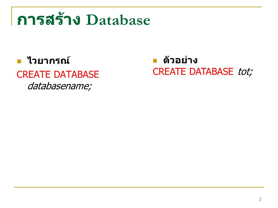 16 IN และ BETWEEN IN SELECT employee_id, name, salary FROM employee WHERE name IN ( jenifer lopez , will human ); BETWEEN SELECT employee_id, age, name, salary FROM employee WHERE age BETWEEN 30 AND 40;