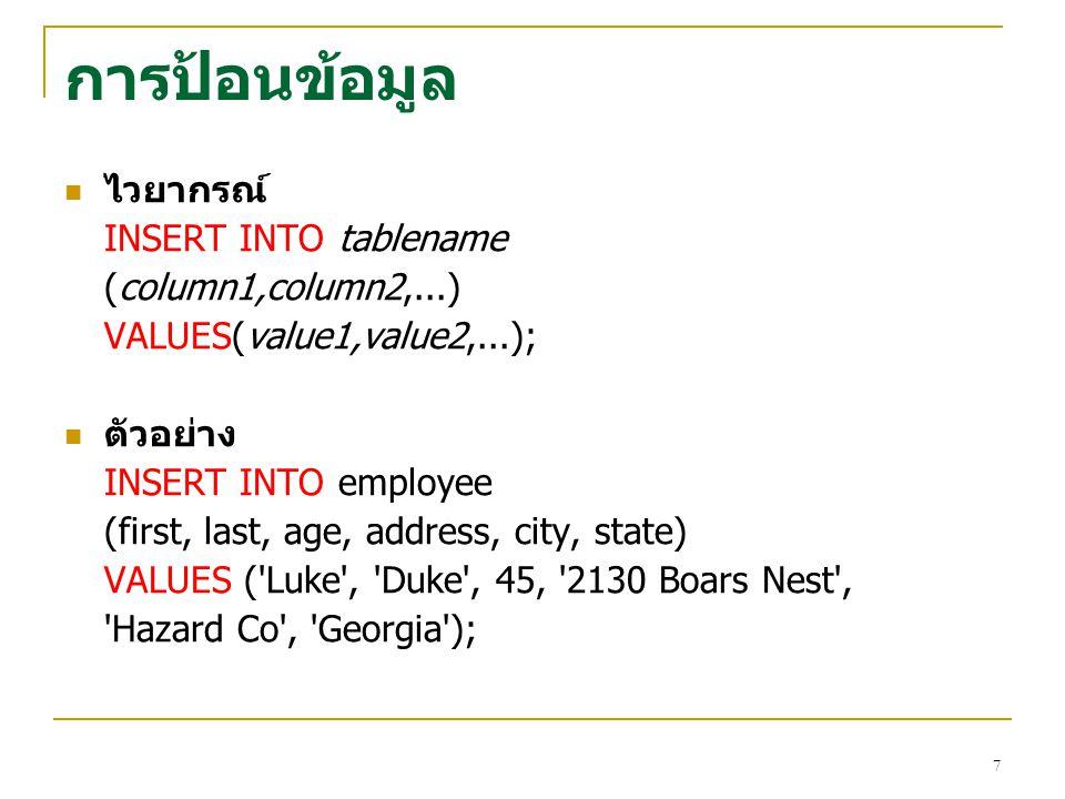 7 การป้อนข้อมูล ไวยากรณ์ INSERT INTO tablename (column1,column2,...) VALUES(value1,value2,...); ตัวอย่าง INSERT INTO employee (first, last, age, addre