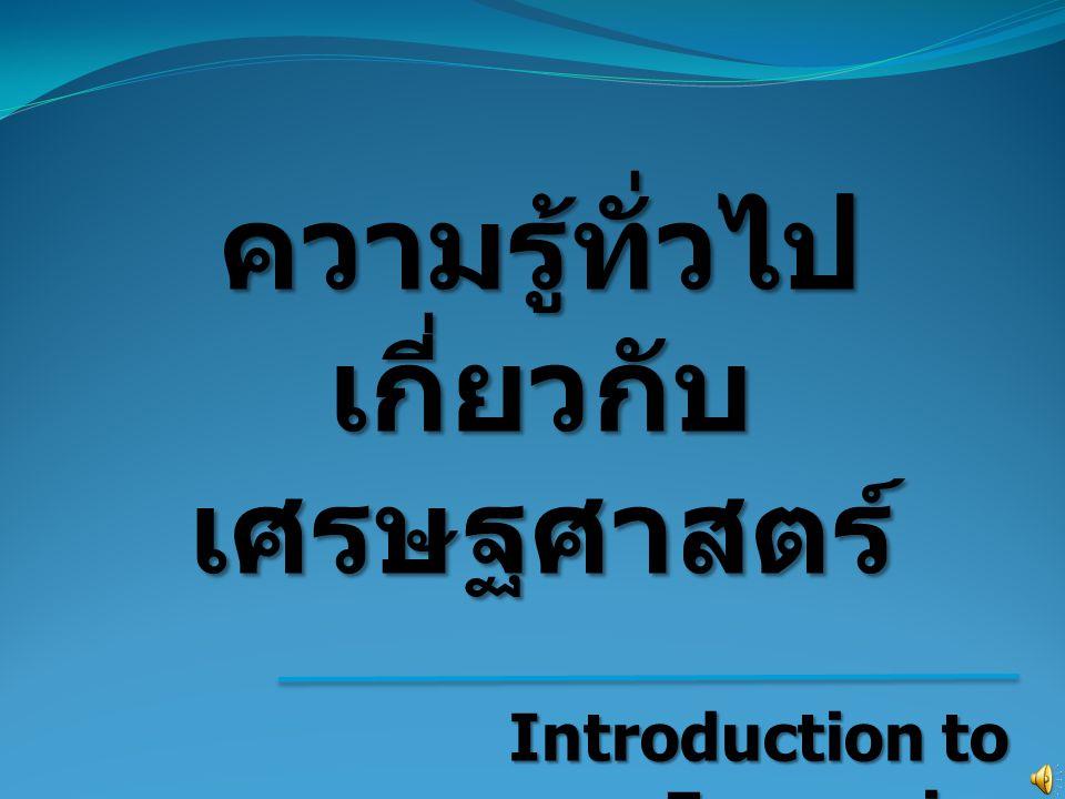 ความรู้ทั่วไป เกี่ยวกับ เศรษฐศาสตร์ Introduction to Economics