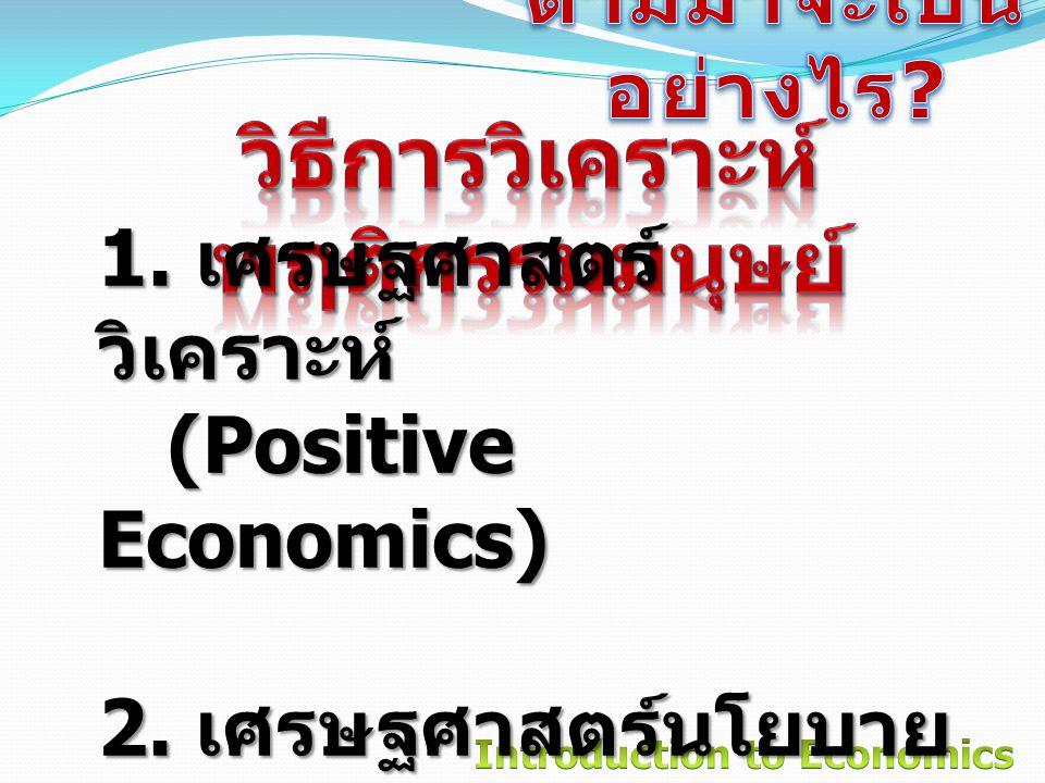 1. เศรษฐศาสตร์ วิเคราะห์ (Positive Economics) (Positive Economics) 2. เศรษฐศาสตร์นโยบาย (Normative Economics) (Normative Economics)