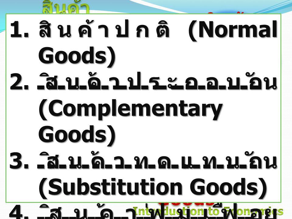 1. สินค้าปกติ (Normal Goods) 2. สินค้าประกอบกัน (Complementary Goods) 3. สินค้าทดแทนกัน (Substitution Goods) 4. สินค้าฟุ่มเฟือย (Extravag Goods) 5. สิ