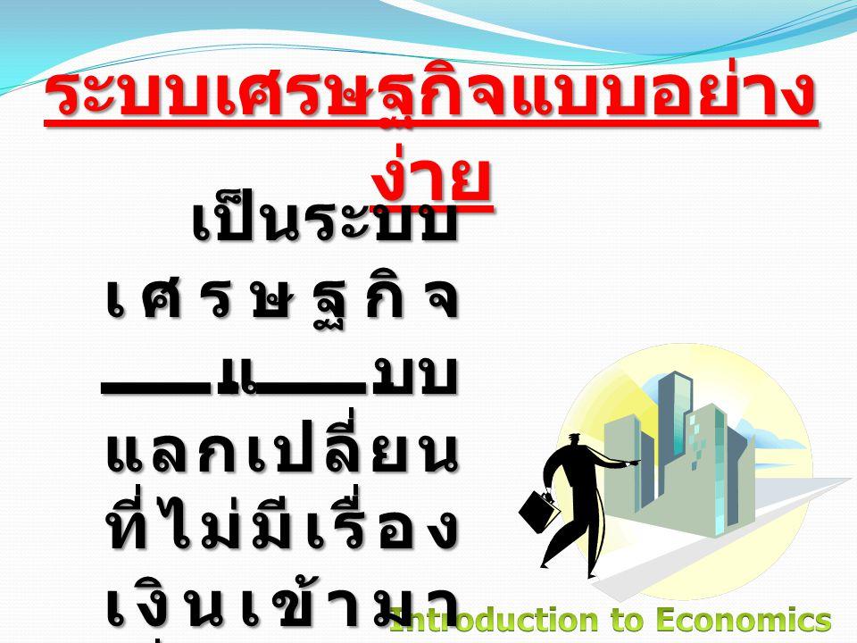 ระบบเศรษฐกิจแบบอย่าง ง่าย เป็นระบบ เศรษฐกิจ แบบ แลกเปลี่ยน ที่ไม่มีเรื่อง เงินเข้ามา เกี่ยวข้อง
